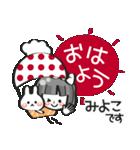 【みよこ専用❤】名前スタンプ❤40個(個別スタンプ:01)