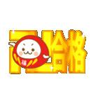 ☆福ダルマちゃん☆サクラ咲く☆合格成就編(個別スタンプ:4)