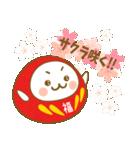 ☆福ダルマちゃん☆サクラ咲く☆合格成就編(個別スタンプ:8)