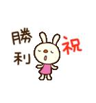 てるてるうさぎ10(お祝い言葉)(個別スタンプ:02)