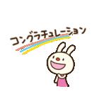 てるてるうさぎ10(お祝い言葉)(個別スタンプ:04)