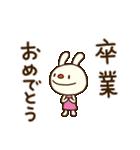 てるてるうさぎ10(お祝い言葉)(個別スタンプ:09)