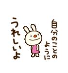 てるてるうさぎ10(お祝い言葉)(個別スタンプ:20)