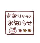 ★さ・お・り・ち・ゃ・ん★(個別スタンプ:01)