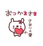 ★さ・お・り・ち・ゃ・ん★(個別スタンプ:02)
