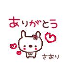 ★さ・お・り・ち・ゃ・ん★(個別スタンプ:03)