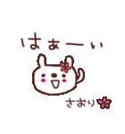 ★さ・お・り・ち・ゃ・ん★(個別スタンプ:04)