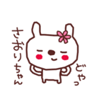 ★さ・お・り・ち・ゃ・ん★(個別スタンプ:07)