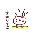 ★さ・お・り・ち・ゃ・ん★(個別スタンプ:08)