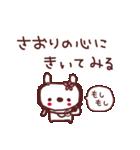 ★さ・お・り・ち・ゃ・ん★(個別スタンプ:09)