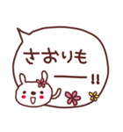 ★さ・お・り・ち・ゃ・ん★(個別スタンプ:11)