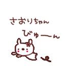 ★さ・お・り・ち・ゃ・ん★(個別スタンプ:12)
