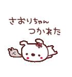 ★さ・お・り・ち・ゃ・ん★(個別スタンプ:15)