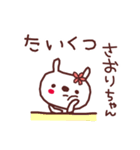 ★さ・お・り・ち・ゃ・ん★(個別スタンプ:23)