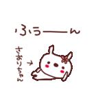 ★さ・お・り・ち・ゃ・ん★(個別スタンプ:26)