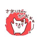 ★さ・お・り・ち・ゃ・ん★(個別スタンプ:27)
