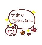 ★さ・お・り・ち・ゃ・ん★(個別スタンプ:30)
