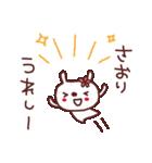 ★さ・お・り・ち・ゃ・ん★(個別スタンプ:31)