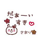 ★さ・お・り・ち・ゃ・ん★(個別スタンプ:32)