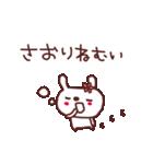 ★さ・お・り・ち・ゃ・ん★(個別スタンプ:37)