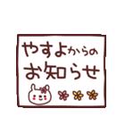 ★や・す・よ・ち・ゃ・ん★(個別スタンプ:1)