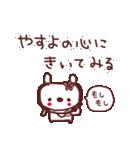 ★や・す・よ・ち・ゃ・ん★(個別スタンプ:9)