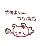 ★や・す・よ・ち・ゃ・ん★(個別スタンプ:15)