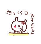 ★や・す・よ・ち・ゃ・ん★(個別スタンプ:23)