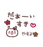 ★や・す・よ・ち・ゃ・ん★(個別スタンプ:32)