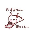★や・す・よ・ち・ゃ・ん★(個別スタンプ:35)