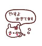 ★や・す・よ・ち・ゃ・ん★(個別スタンプ:36)
