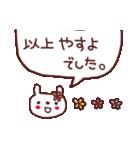 ★や・す・よ・ち・ゃ・ん★(個別スタンプ:39)