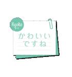 きょうこ専用のシンプルメモ用紙(個別スタンプ:24)