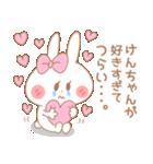 けんちゃん♥が好きすぎてつらい(個別スタンプ:01)