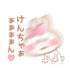けんちゃん♥が好きすぎてつらい(個別スタンプ:08)