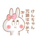 けんちゃん♥が好きすぎてつらい(個別スタンプ:22)