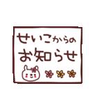 ★せ・い・こ・ち・ゃ・ん★(個別スタンプ:1)