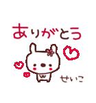 ★せ・い・こ・ち・ゃ・ん★(個別スタンプ:3)