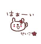 ★せ・い・こ・ち・ゃ・ん★(個別スタンプ:4)