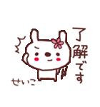 ★せ・い・こ・ち・ゃ・ん★(個別スタンプ:5)