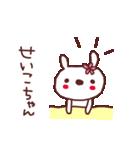 ★せ・い・こ・ち・ゃ・ん★(個別スタンプ:8)