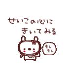 ★せ・い・こ・ち・ゃ・ん★(個別スタンプ:9)