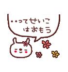 ★せ・い・こ・ち・ゃ・ん★(個別スタンプ:10)