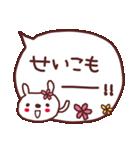 ★せ・い・こ・ち・ゃ・ん★(個別スタンプ:11)
