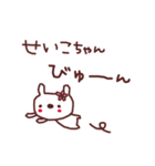 ★せ・い・こ・ち・ゃ・ん★(個別スタンプ:12)