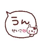 ★せ・い・こ・ち・ゃ・ん★(個別スタンプ:13)