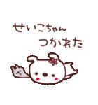 ★せ・い・こ・ち・ゃ・ん★(個別スタンプ:15)