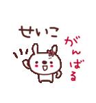★せ・い・こ・ち・ゃ・ん★(個別スタンプ:16)