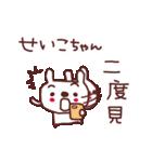 ★せ・い・こ・ち・ゃ・ん★(個別スタンプ:18)