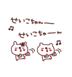★せ・い・こ・ち・ゃ・ん★(個別スタンプ:21)